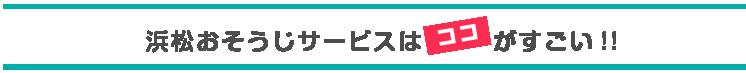 浜松おそうじサービスはココがすごい !!