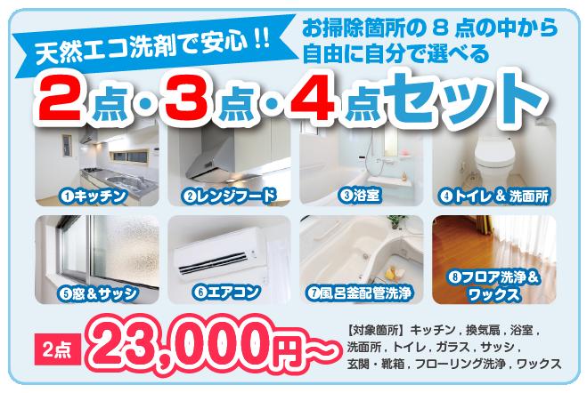 お掃除箇所8点の中から自由に自分で選べる(2点・3点・4点)セット