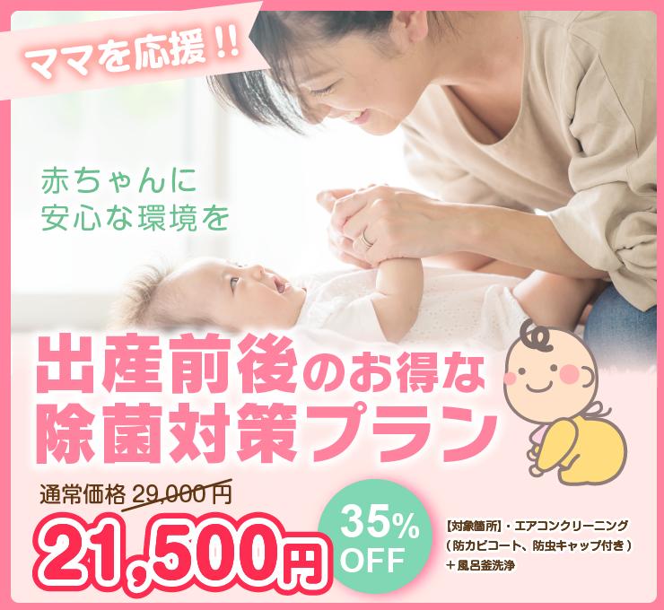 出産前後のお得な除菌対策プラン